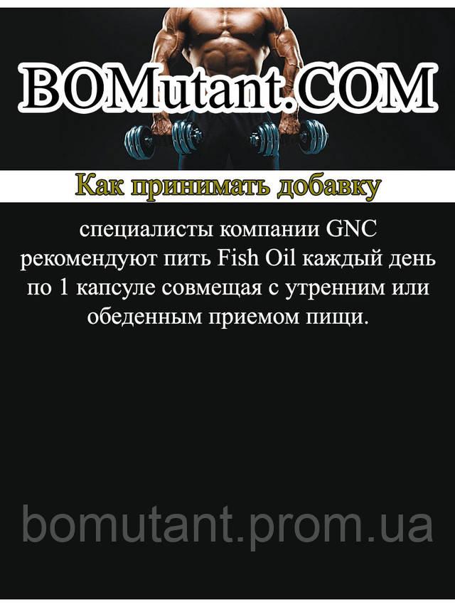 GNC Double Strength Fish Oil 90 softgels как принимать