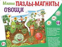 """Мягкие пазлы-магниты """"Овощи"""" 24 детали"""