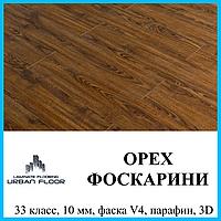Ламинат для дома толщиной 10 мм Urban Floor Design 33 класс Орех Фоскарини