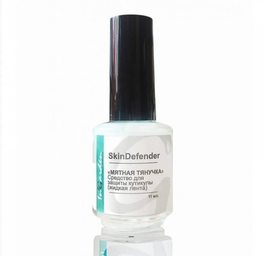 Средство для защиты кутикулы Skin defender  (жидкая лента) 11 мл, InGarden