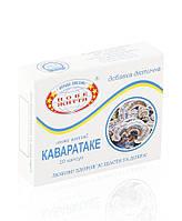 """""""Каваратаке"""" капс.20- с антивирусными и антибактериальными свойствами"""