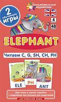 Занимательные карточки. Английский язык. Слон (Elephant). Читаем C, G, SH, CH, PH. Уровень 4