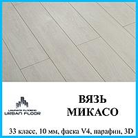 Ламинат толщиной 10 мм Urban Floor Design 33 класс Вязь Микасо