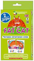 Занимательные карточки. Английский язык. Толстый кот (Fat Cat). Читаем А, О. Уровень 5