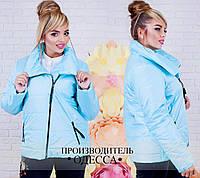 Актуальная короткая женская куртка на молнии плащевка размер 50,52,54