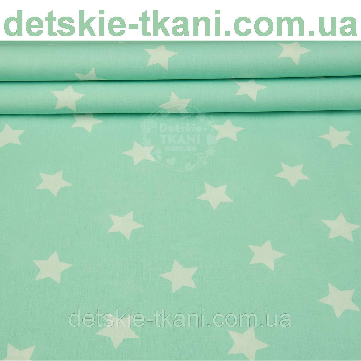 Отрез ранфорса с белыми звёздами 3 см на бледно-мятном фоне, ширина 240 см (№1112)