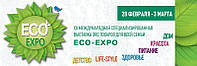 ХII Международная выставка ECO-Expo