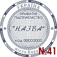 Образец печати с защитой