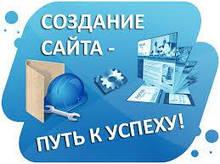 Разработка и создание интернет сайта в Вознесенске