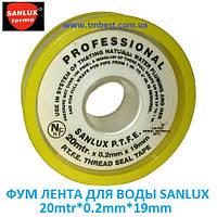 Фум лента для воды Sanlux профессиональная 20mtr*0.2mm*19mm