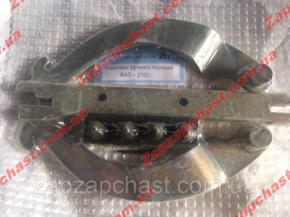 Ремкомплект ручного тормоза Ваз 2103 2106 пр-во Россия завод