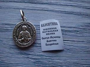 Именная нательная икона Валентина, фото 2