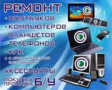 Ремонт и обслуживание компьютерной техники и телевизоров
