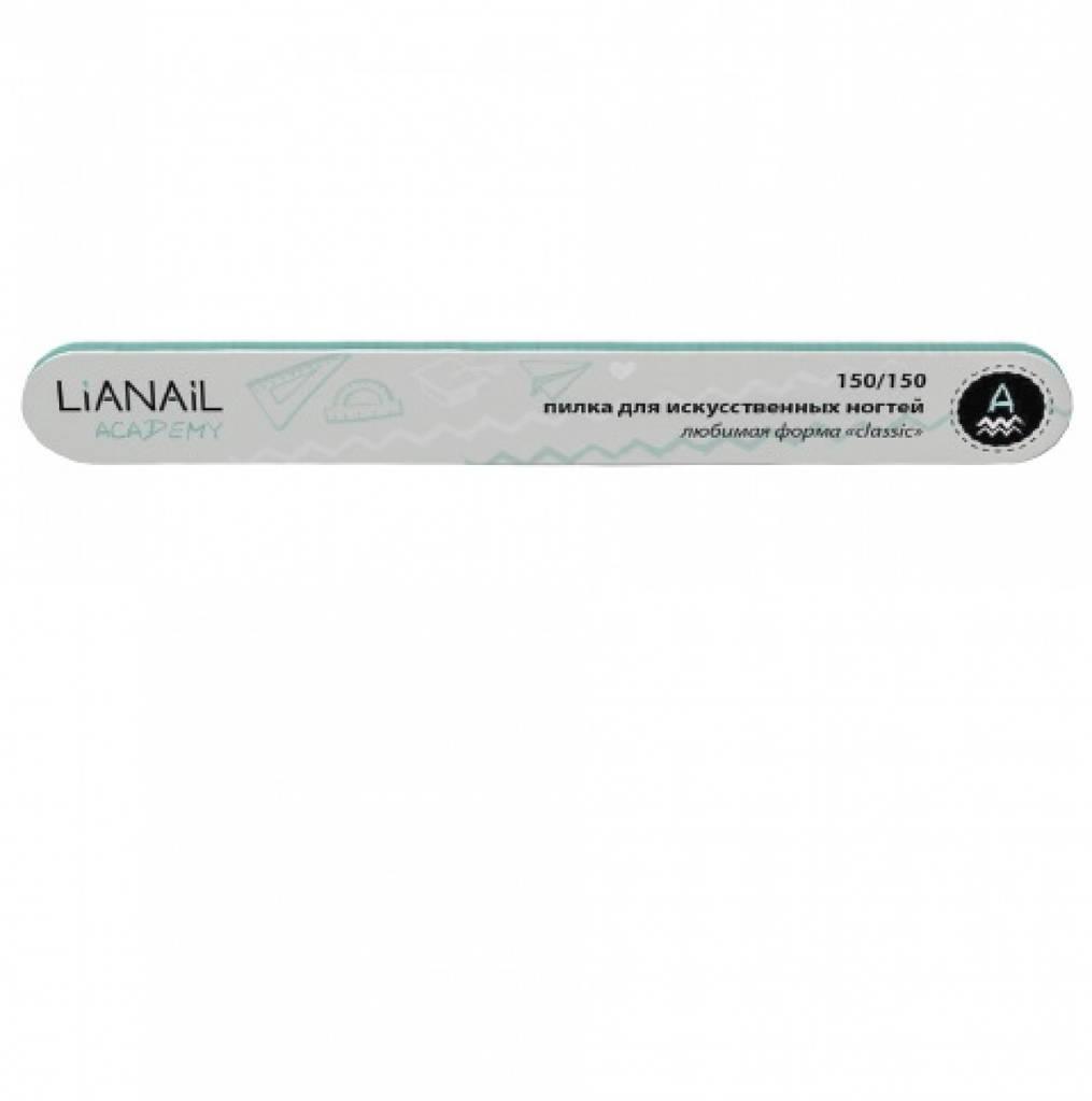 Пилка на пластиковой основе для искусственных ногтей 150/150 Lianail