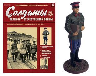 Солдаты Великой Отечественной войны №27