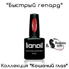 Гель-лак Lianail   -Быстрый гепард
