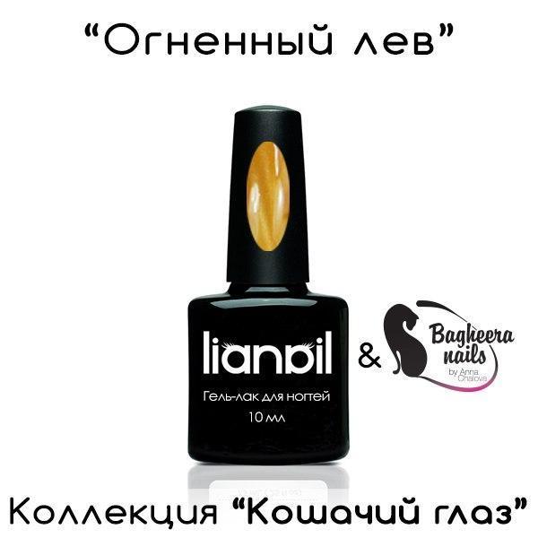 Гель-лак Lianail  - Огненный лев