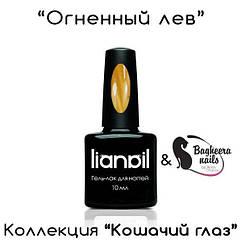 Гель-лак Lianail - Вогненний лев