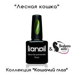 """Гель-лак Lianail """"Лісова кішка"""""""