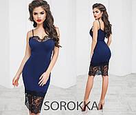 Облегающее женское платье трикотаж стрейч+французское кружево  раз. 42,44,46