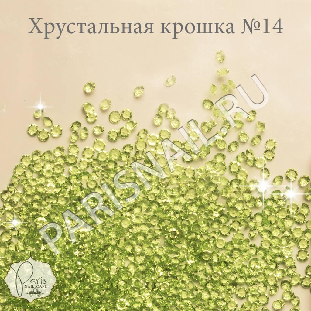Хрустальная крошка 1000шт №14