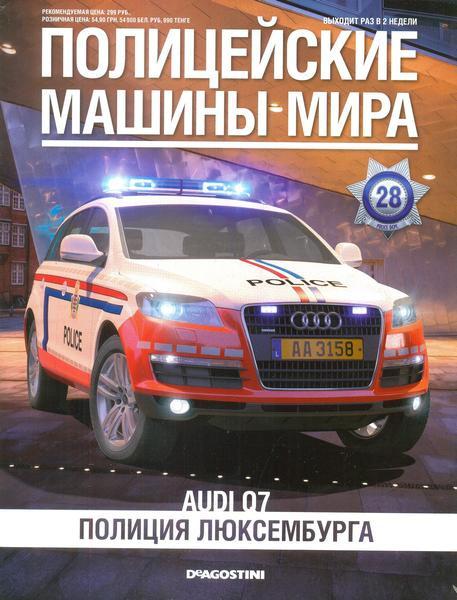 Полицейские Машины Мира №28 Audi Q7 | Коллекционная модель 1:43 | DeAgostini