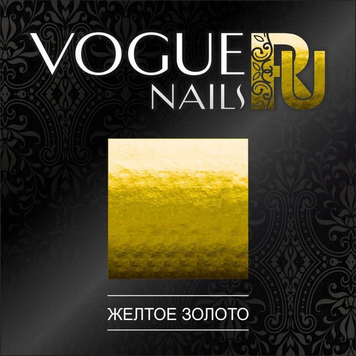 Фольга желтое золото, VOGUE nails