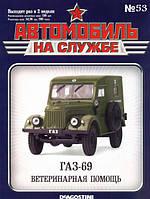 Автомобиль на Службе №53