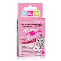 Travel Dream браслет для девочек от укачивания.