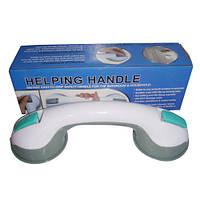 Ручка на присосках для ванной Helping Handle (Хелпинг Хэндл)