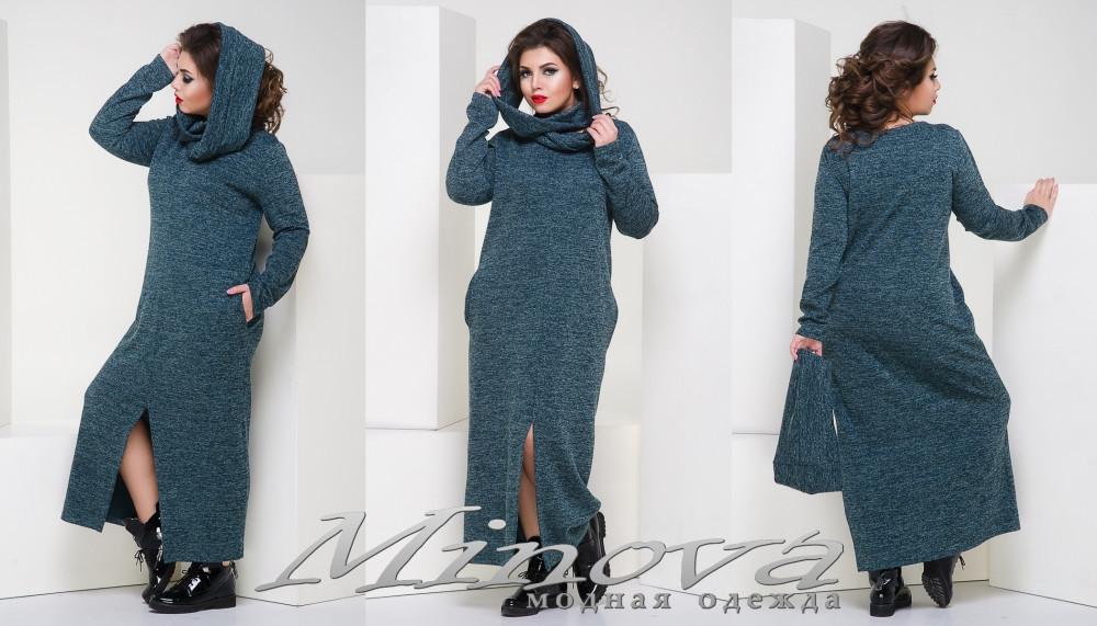 Длинное трикотажное платье со съемным воротом хомутом впереди разрез Размеры:50