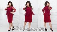 Экстравагантное платье костюмка украшено вшитой накидкой из сетки с вышивкой Размеры:52,54,56, 58, 60