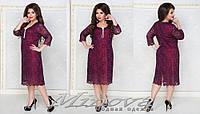 Красивое  нарядное платье гипюр подкладка масло Размеры:52,54,56,58,60