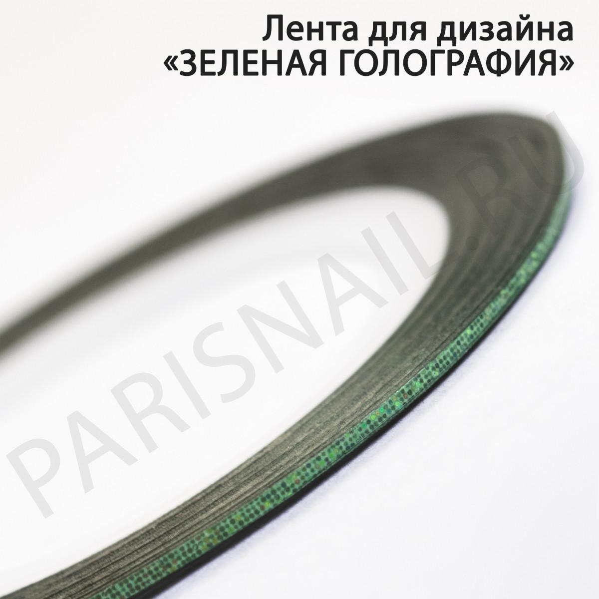 """Лента для дизайна """"зеленая голография"""""""