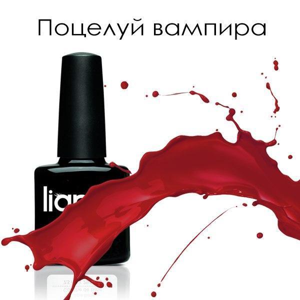 Гель-лак Lianail  - Поцелуй вампира