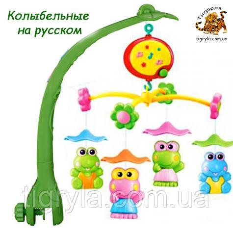 Карусель мобиль на кроватку с колыбельными на русском языке