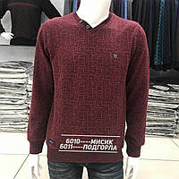 Стильный мужской свитер.