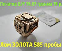 Золотое Кольцо ПЕЧАТКА б/у 19.07 грамма 19 р. ЗОЛОТО 585 пробы, фото 1