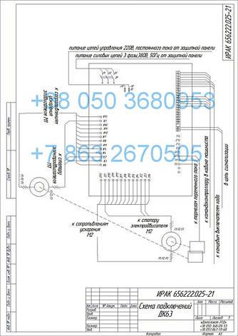 Cхема принципиальная  крановой панели ДК63, фото 2