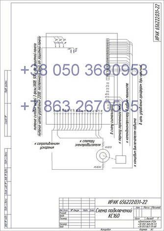Схема монтажная подключений панели крановой КС160, фото 2