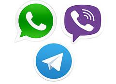 Мы стали ближе - Viber, WhatsApp, Telegram, iMessage - Быстро. Удобно. Надежно.