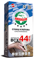 Клей эластичный для плитки ANSERGLOB BCX 44 TOTAL, 25 кг