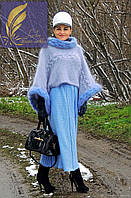 Женский вязаный комплект (юбка, пончо-свитер)
