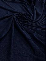 Ткань трикотаж (ш 180 см) темно-синий для пошива одежды, изготовления штор, украшения , отделки.