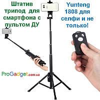 Штатив трипод Yunteng VT-1808 для смартфона с пультом ДУ 31-134 см для селфи и не только!