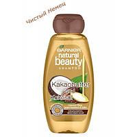 Garnier Natural Beauty шампунь kakaobutter und kokosöl,с маслом какао и кокоса ( 300 мл.)Франция