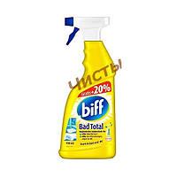 Biff Bad Total (900 мл),Средство для очистки душевых кабин и ванной с ароматом лимона Германия