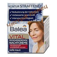 Balea Vital восстанавливающий ночной крем для зрелой кожи лица REGENERIERENDE NACHTCREME 45+ (50 мл.) Германия