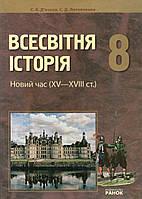 Всесвітня історія, 8 клас. Д ячков С. В. З. Д. Литовченко