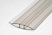 Соединительный профиль для поликарбоната 4 мм прозрачный и бронзовый